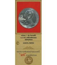 เหรียญรัชกาลที่ ๕ ร.ศ.๑๐๙ พระเศียรตรงกัน+บัตรรับรองพระแท้*76