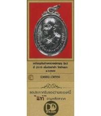 เหรียญ หลวงพ่อบุญ วัดบ้านนา จังหวัดระยอง ปี 2519 เนื้ออัลปาก้า+บัตรรับรองพระแท้*105
