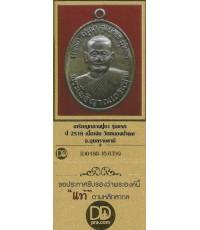 องค์ดารา*เหรียญรุ่นแรก ลพ.ชา วัดหนองป่าพง เนื้อเงิน+บัตรรับรอง*16