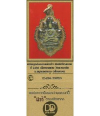 เหรียญหล่อหลวงพ่อแก้ว วัดพวงมาลัย พ.ศ.๒๔๖๐ เศียรแหลม(นิยม)+บัตร+เลี่ยมทองคำ*152