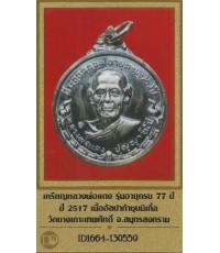 ลพ.แดง วัดบางเกาะเทพศักดิ์ สมุทรสงคราม ปี ๒๕๑๗ อัลปาก้าชุบนิเกิ้ลวิ้ง ๆ +บัตรรับรอง*194