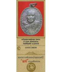 เหรียญหลวงพ่อบุญ รุ่นแรก พ.ศ.2508 วัดศรีโนนลัง อุดรธานี+บัตรรับรองพระแท้*228