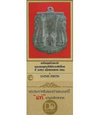 เหรียญสร้างชาติ ประชาธิปไตย พ.ศ.๒๔๘๒ กรุงเทพ+บัตรรับรองพระแท้*236