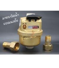 CJ-WM-TAYO-PVC-LXHYS มาตราวัดน้ำทองเหลืองชนิดลูกสูบ แนวตั้ง 1/2