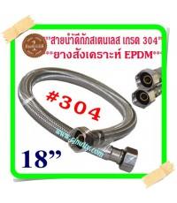 CJ-STL-304/EPDM-18  สายน้ำดีถักสเตนเลส304/EPDM 18 inch