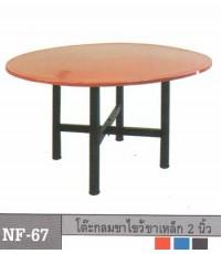 โต๊ะกลมขาไขว้ ขาเหล็ก 2\quot;  NF67