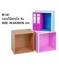 กล่องไม้ดอนโด XL