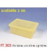 ตะกร้า 2 กก.ไม่มีหู  FT-303 (A)