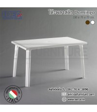 โต๊ะพลาสติกเหลี่ยม โดมิงโก้ Domingo