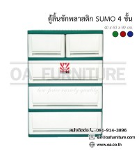 ตู้ลิ้นชักพลาสติก SUMO 4 ชั้น
