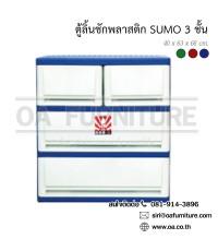 ตู้ลิ้นชักพลาสติก SUMO 3 ชั้น