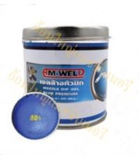 ครีมล้างนมหนูหัวเชื่อม (สีฟ้า) รุ่น NG-204-B  AM-WELD