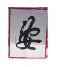 ตัวอักษรจีน ใหญ่( ร่มเย็นเป็นสุข )