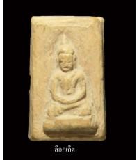 พระมงคลมหาลาภ พิมพ์สมาธิเล็กเนื้อดินเผา (พิธีมงคลมหาลาภ ปี 2499) องค์ที่ 2