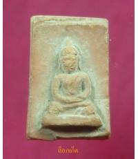 พระมงคลมหาลาภ พิมพ์สมาธิเล็กเนื้อดินเผา (พิธีมงคลมหาลาภ ปี 2499) องค์ที่ 4