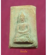 พระมงคลมหาลาภ พิมพ์สมาธิเล็กเนื้อดินเผา (พิธีมงคลมหาลาภ ปี 2499) องค์ที่ 7