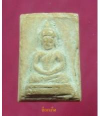 พระมงคลมหาลาภ พิมพ์สมาธิเล็กเนื้อดินเผา (พิธีมงคลมหาลาภ ปี 2499) องค์ที่ 8