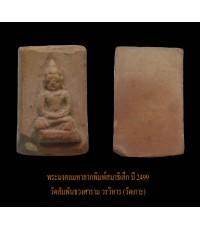 พระมงคลมหาลาภ พิมพ์สมาธิเล็กเนื้อดินเผา ปี 2499 คุณแม่บุญเรือนอธิฐานจิต องค์ที่ 21