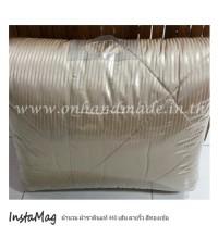 ผ้านวมคู่ (ลายริ้ว) ผ้าซาตินแท้ 440 เส้น ขนาด6ฟุต (ขนาด70 นิ้วx90 นิ้ว) เบอร์ 38 สีทองเข้ม