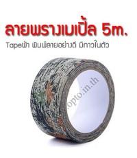 เทปลายพรางเมเปิ้ล Maple ยาว5เมตร หน้ากว้าง5เซนติเมตร Camouflage Tape ผ้าลายพิมพ์อย่างดีมีกาวในตัว