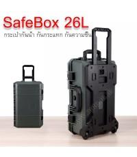 SafeBox Pro26L สีเขียว same Pelican WaterproofCase กระเป๋ากล้องกันกระแทกกันน้ำกันความชื้น มีล้อลาก