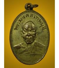เหรียญถวายภัตตาหาร หลวงพ่อสด วัดปากน้ำ ภาษีเจริญ ปี 2501 เนื้อทองแดงกะหลั่ยทอง