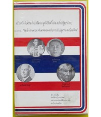 มูลนิธิร็อกกี้เฟลเลอร์ ต่อ รัฐบาลไทย