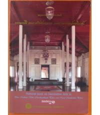 สมุดภาพงานมัณฑนศิลป์ในพระนครคีรี พระราชวังจันทรเกษม และพระนารายณ์ราชนิเวศน์