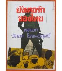 ยังเตอร์กของไทย