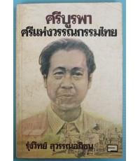 ศรีบูรพา ศรีแห่งวรรณกรรมไทย