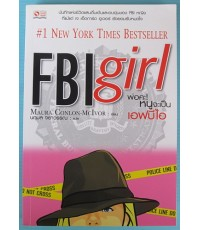 FBI girl พ่อคะหนูจะเป็นเอฟบีไอ