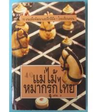 แม่ไม้หมากรุกไทย เล่ม 3