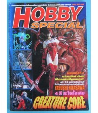 HOBBY SPECIAL CREATURE CORE