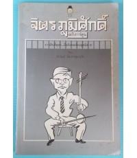 จิตร ภูมิศักดิ์ ฉบับการ์ตูน