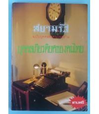 บุคคลเกียรติยศของคนไทย