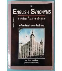 คำคล้าย ในภาษาอังกฤษ ENGLISH SYNONYMS