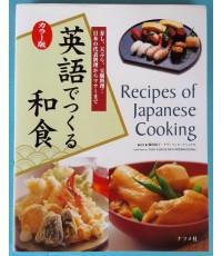 Recipes of Japanese Cooking (ภาษาญี่ปุ่น-อังกฤษ)