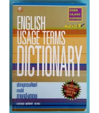 ENGLISH USAGE TERMS DICTIONARY