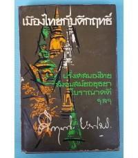 เมืองไทยกับคึกฤทธิ์