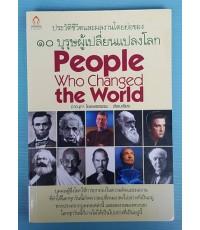 ประวัติชีวิตและผลงานโดยย่อของ 10 บุรุษผู้เปลี่ยนแปลงโลก