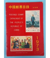 POSTAGE STAMP CATALOGUE OF THE PEOPLE\'S REPUBLIC OF CHINA 1973