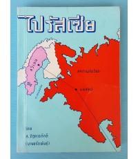ไปรัสเซีย สวีเดน และสิงคโปร์