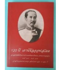 120 ปี เคาน์ซิลออฟสเตด