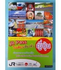 JR Pass ใบเดียวเที่ยวทั่วญี่ปุ่น