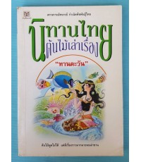 นิทานไทยต้นไม้เล่าเรื่อง
