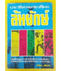 ประวัติศาสตร์ชาติไทย ล้มยักษ์