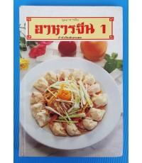 อาหารจีน 1