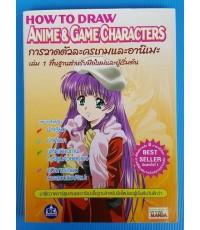 การวาดตัวละครเกมและอานิเมะ เล่ม 1