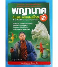 พญานาคกับพระอริยสงฆ์ไทย 1