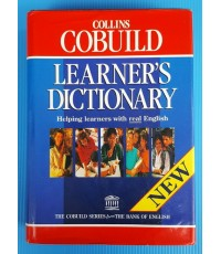 LEARNER\'S DICTIONARY (ปกแข็ง)